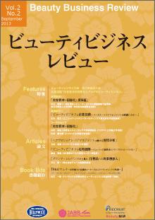 ビューティビジネスレビュー Vol.2、No.2