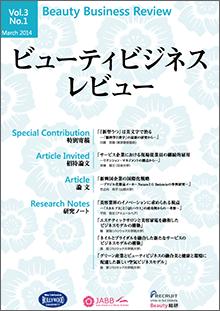 ビューティビジネスレビュー Vol.3、No.1