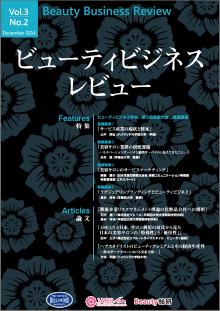 ビューティビジネスレビュー Vol.3、No.2